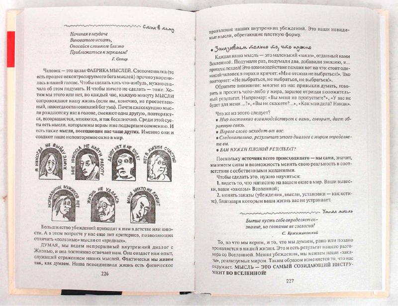 Иллюстрация 1 из 9 для Улыбнись, пока не поздно!: Позитивная психология для повседневной жизни - Свияш, Свияш | Лабиринт - книги. Источник: Лабиринт