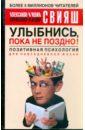 Свияш Александр Григорьевич, Юлия Викторовна Улыбнись, пока не поздно!: Позитивная психология для повседневной жизни