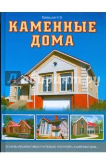 Каменные дома самойлов в с каменные дома
