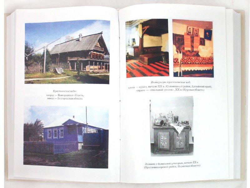 Иллюстрация 1 из 12 для Русские: История и этнография | Лабиринт - книги. Источник: Лабиринт