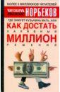Норбеков Мирзакарим Санакулович Где зимует Кузькина мать, или Как достать халявный миллион решений