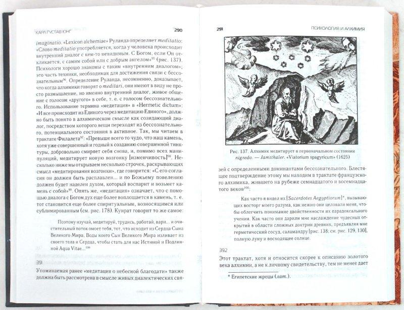 Иллюстрация 1 из 5 для Психология и алхимия - Карл Юнг | Лабиринт - книги. Источник: Лабиринт