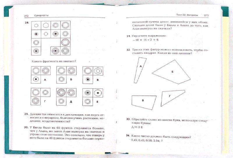 Иллюстрация 1 из 7 для Супертесты: 1600 заданий - Рассел, Картер | Лабиринт - книги. Источник: Лабиринт