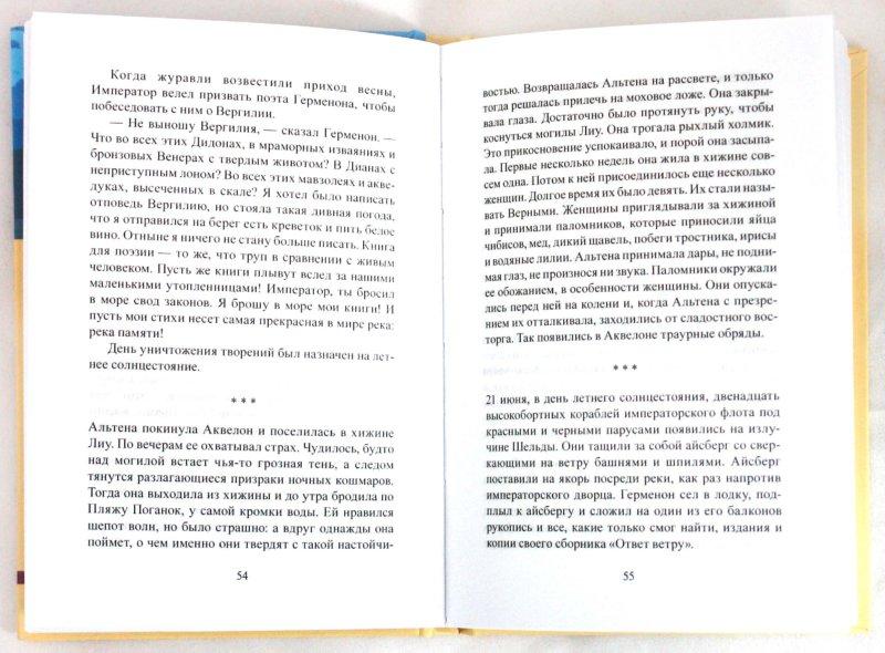 Иллюстрация 1 из 4 для Дворец пустоты - Поль Виллемс | Лабиринт - книги. Источник: Лабиринт