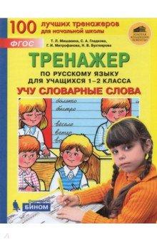 Тренажер по русскому языку для учащихся 1-2 классов. Учу словарные слова. ФГОС