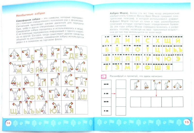 Иллюстрация 1 из 21 для Познаю мир. Развивающая книга для детей 5-6 лет - Татьяна Гризик | Лабиринт - книги. Источник: Лабиринт