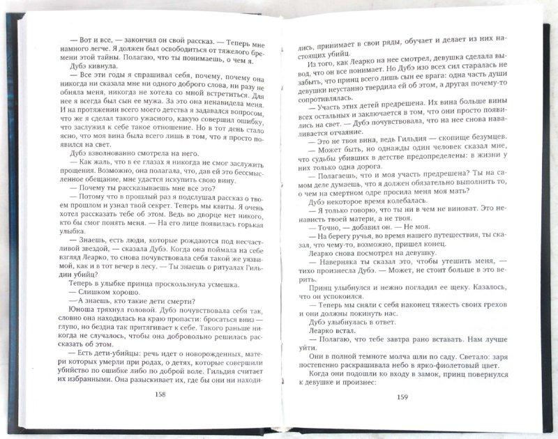 Иллюстрация 1 из 21 для Войны Всплывшего Мира. Книга 3. Новое королевство - Личия Троиси | Лабиринт - книги. Источник: Лабиринт