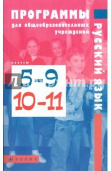 Русский язык. 5-9 классы, 10-11 классы. Программы