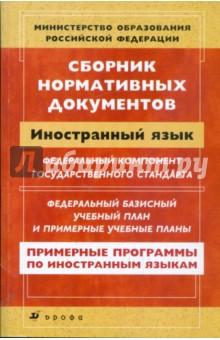 Сборник нормативных документов. Иностранный язык