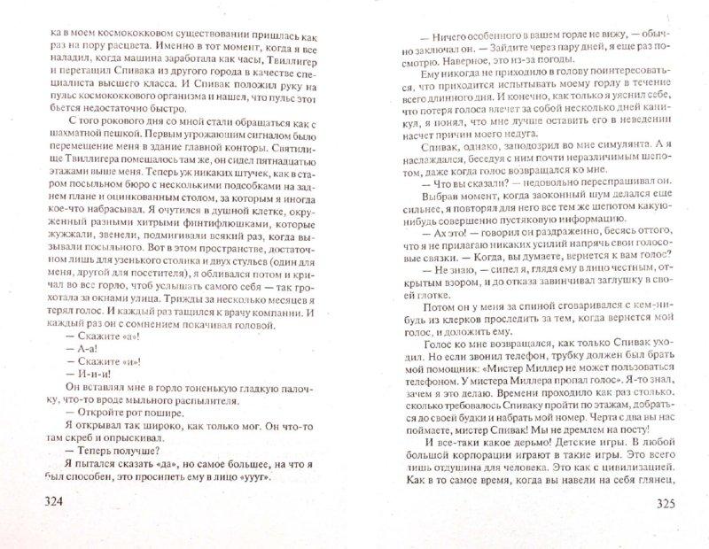 Иллюстрация 1 из 17 для Сексус - Генри Миллер | Лабиринт - книги. Источник: Лабиринт