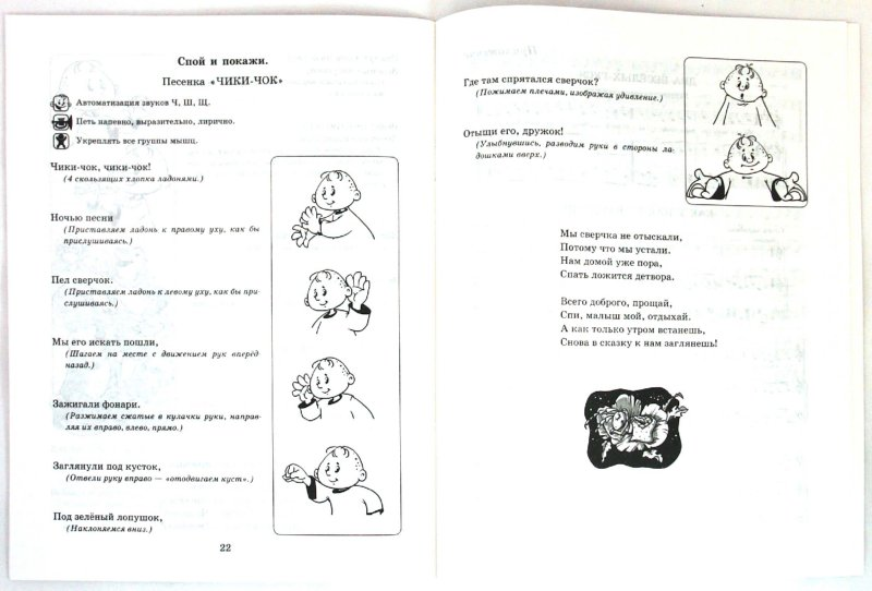Иллюстрация 1 из 5 для Песенки и потешки с движениями для развития речи - Ольга Боромыкова   Лабиринт - книги. Источник: Лабиринт