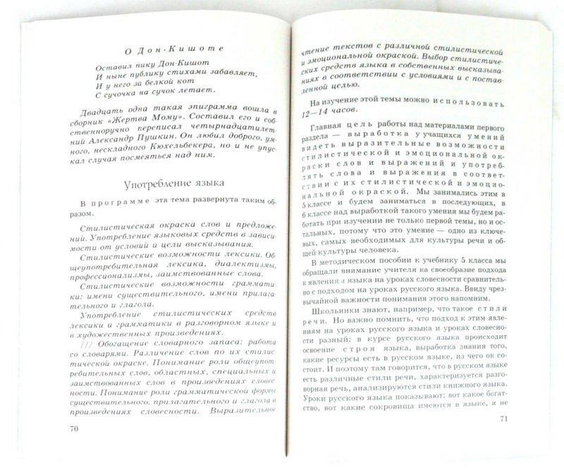 28 словесности гдз класс русской альбеткова номер 6 учебник по