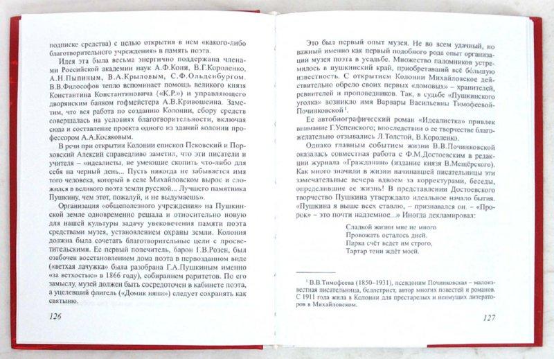 Иллюстрация 1 из 3 для Пушкинский заповедник: музей и жизнь - Иосиф Будылин   Лабиринт - книги. Источник: Лабиринт