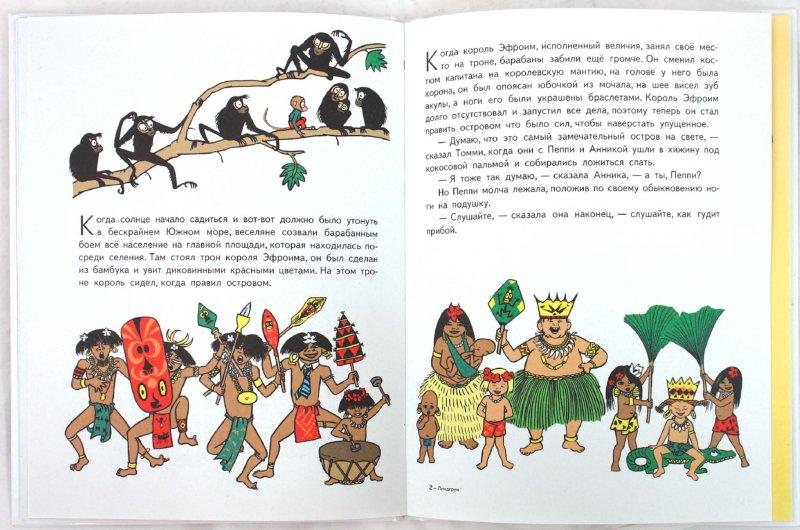 Иллюстрация 1 из 45 для Пеппи Длинныйчулок в стране Веселии - Астрид Линдгрен   Лабиринт - книги. Источник: Лабиринт