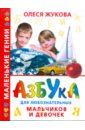Жукова Олеся Станиславовна Азбука для любознательных мальчиков и девочек олеся жукова игры и упражнения для подготовки ребенка к школе 4