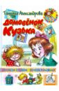Александрова Татьяна Ивановна Домовенок Кузька цены онлайн