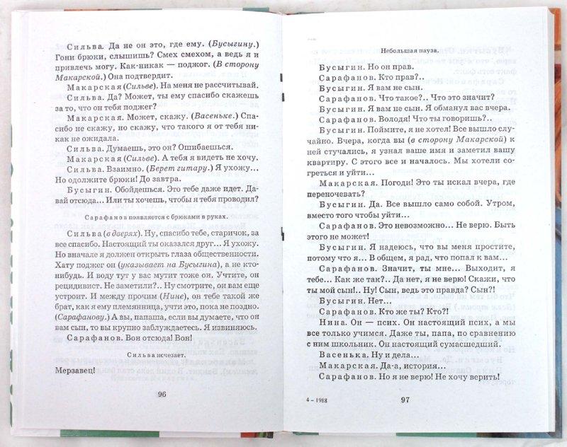 Иллюстрация 1 из 7 для Старший сын - Александр Вампилов | Лабиринт - книги. Источник: Лабиринт
