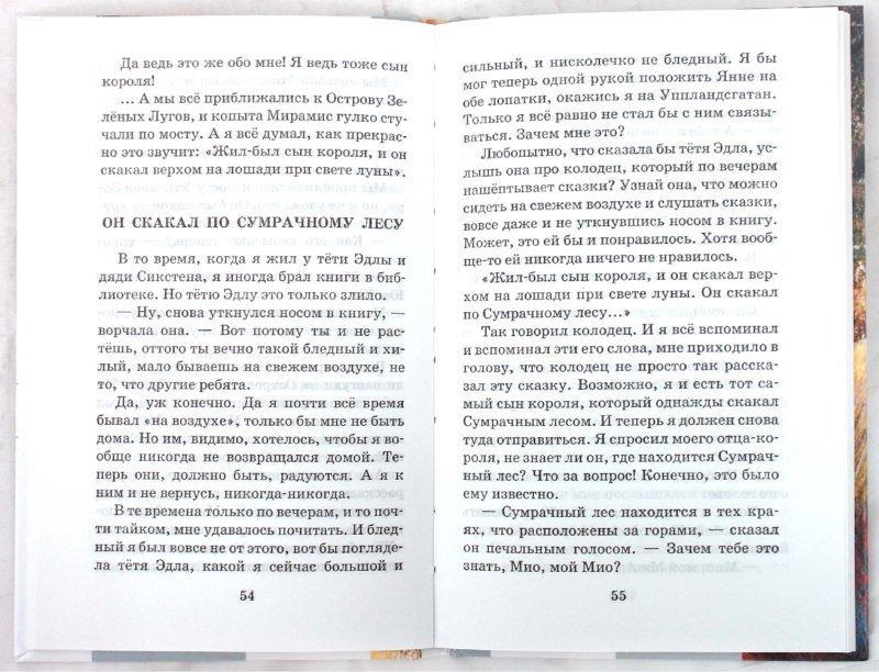 Иллюстрация 1 из 9 для Мио, мой Мио! - Астрид Линдгрен | Лабиринт - книги. Источник: Лабиринт