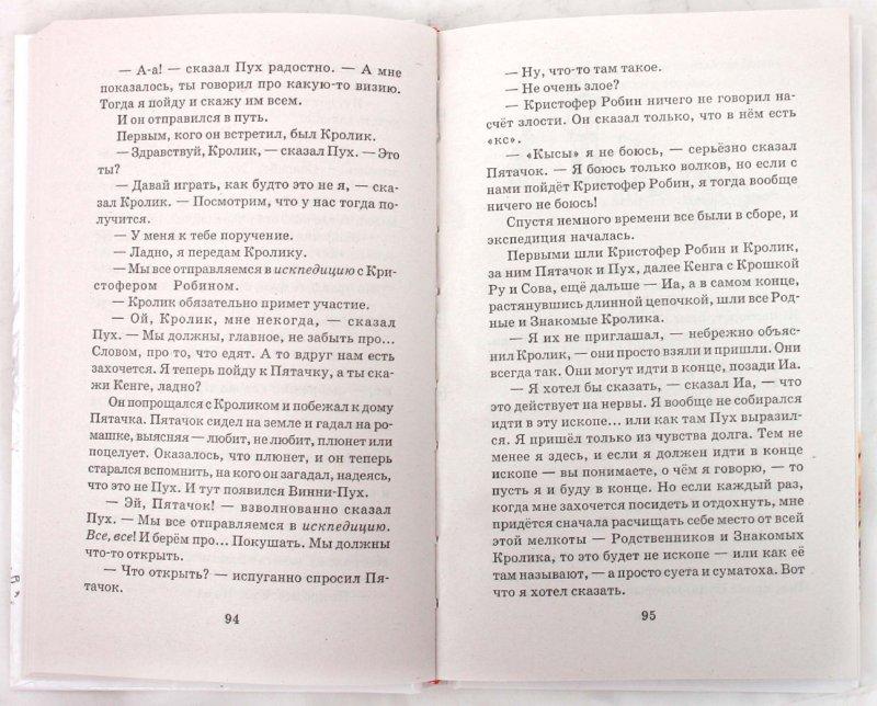 Иллюстрация 1 из 16 для Винни-Пух и Все-Все-Все - Милн, Заходер | Лабиринт - книги. Источник: Лабиринт