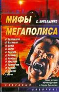 Мифы мегаполиса: Сборник