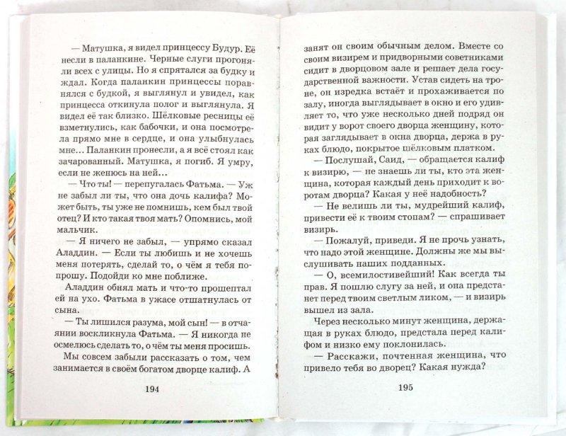 Иллюстрация 1 из 4 для Сказочные повести - Лия Гераскина   Лабиринт - книги. Источник: Лабиринт