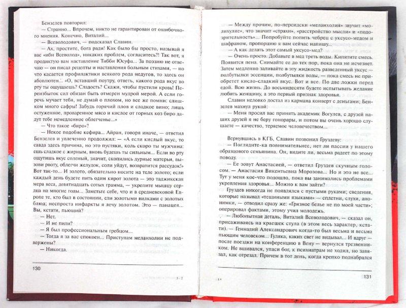 Иллюстрация 1 из 11 для Межконтинентальный узел - Юлиан Семенов   Лабиринт - книги. Источник: Лабиринт