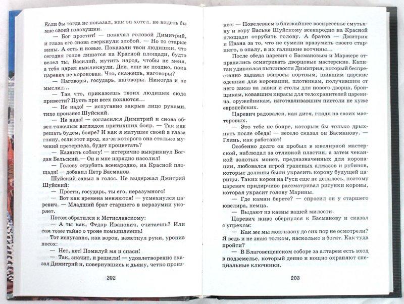 Иллюстрация 1 из 5 для 1612 год: Исторический роман - Дмитрий Евдокимов   Лабиринт - книги. Источник: Лабиринт