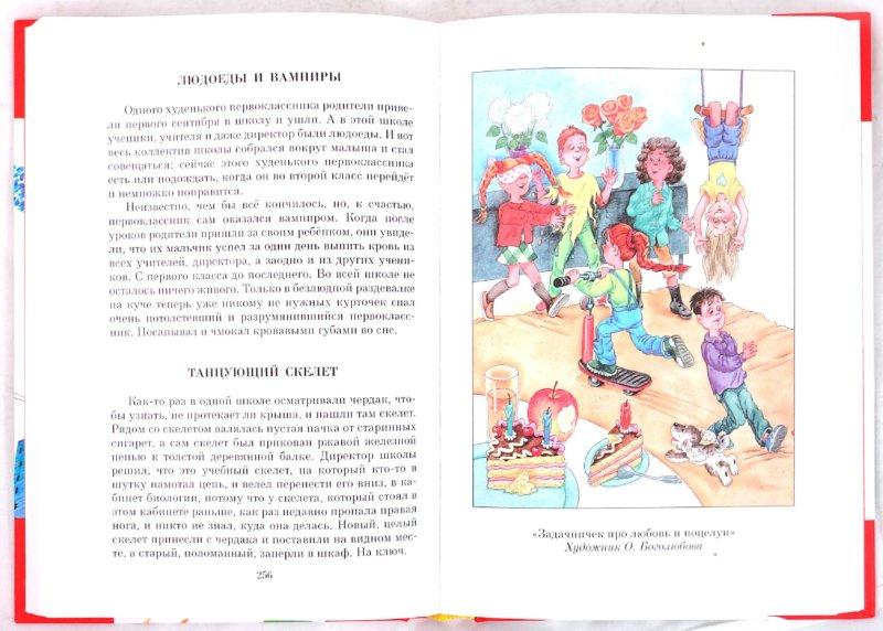 Иллюстрация 1 из 24 для Вредные советы и другие истории - Григорий Остер | Лабиринт - книги. Источник: Лабиринт