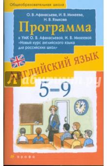 Английский язык. 5-9 классы. Программа к УМК О.В. Афанасьевой, И.В. Михеевой
