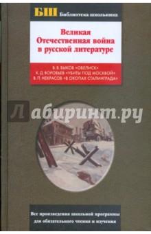 Великая Отечественная война в русской литературе фото