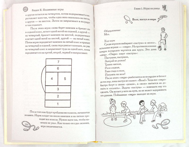 Иллюстрация 1 из 5 для 365 лучших развивающих игр для детей на отдыхе и дома | Лабиринт - книги. Источник: Лабиринт