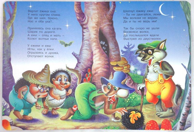 Иллюстрация 1 из 22 для Тихая сказка - Самуил Маршак | Лабиринт - книги. Источник: Лабиринт