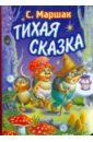 Маршак Самуил Яковлевич Тихая сказка