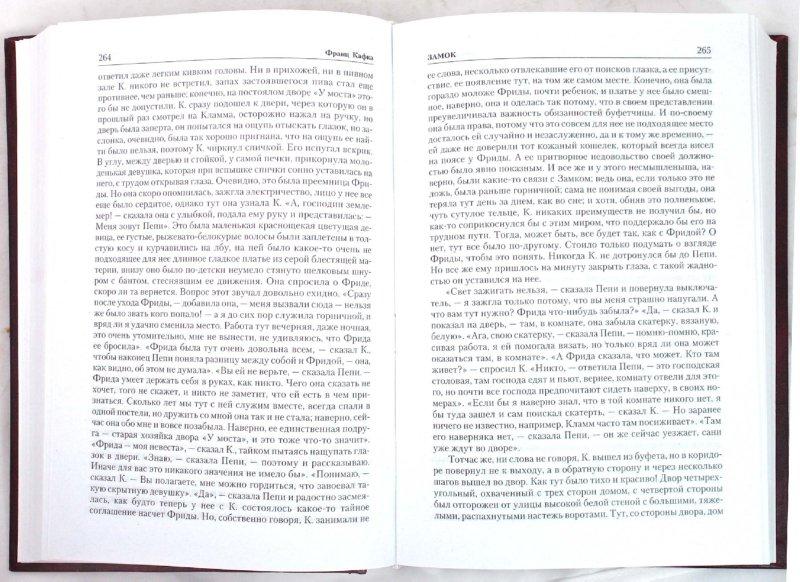Иллюстрация 1 из 3 для Процесс; Замок: Романы; Новеллы и притчи; Афоризмы; Письмо отцу; Завещание - Франц Кафка | Лабиринт - книги. Источник: Лабиринт