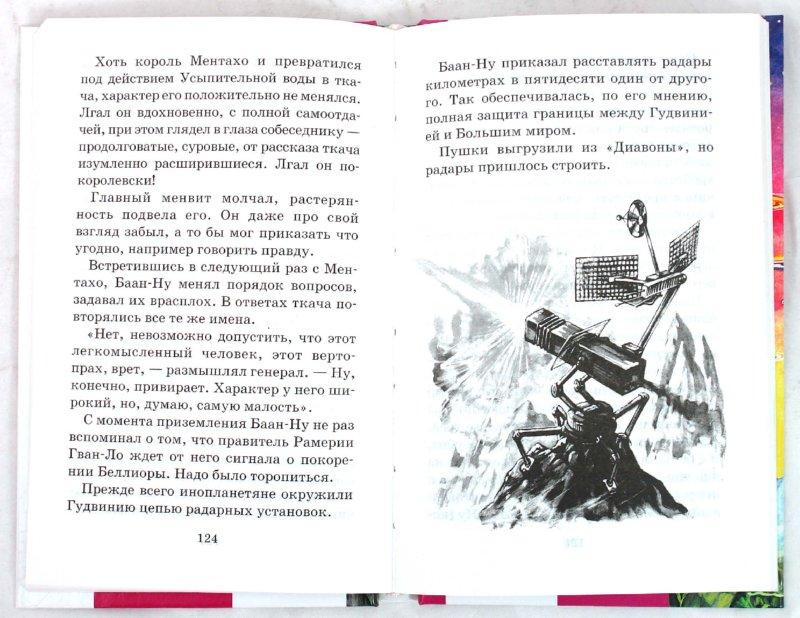 Иллюстрация 1 из 14 для Тайна заброшенного замка: Сказочная повесть - Александр Волков | Лабиринт - книги. Источник: Лабиринт