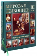Мировая живопись. История и шедевры. В 6 томах. Том 3 (футляр)
