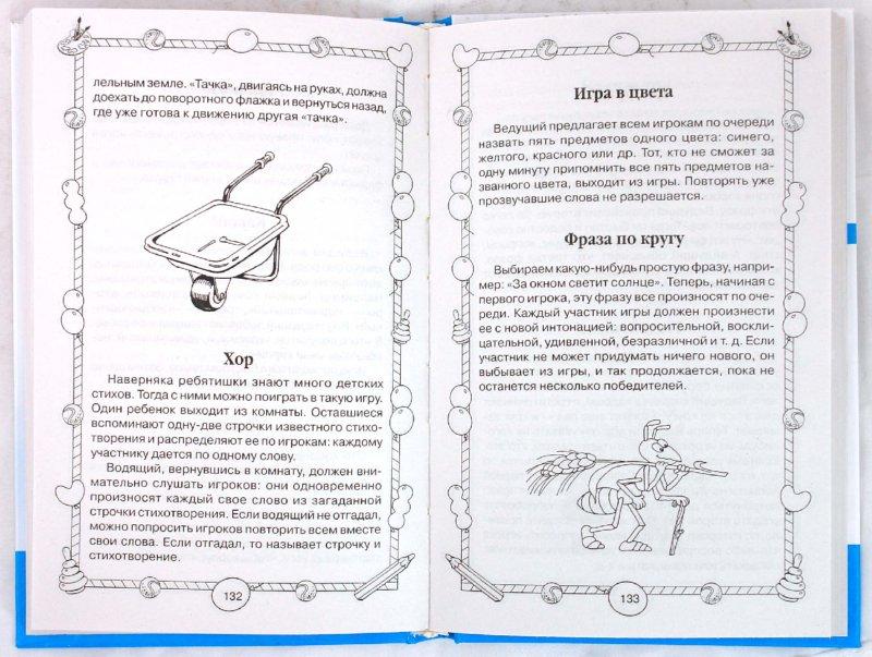 Иллюстрация 1 из 26 для 1000 игр, загадок, конкурсов   Лабиринт - книги. Источник: Лабиринт