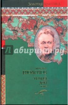 Тихий Дон. В 2-х томах. Том 2