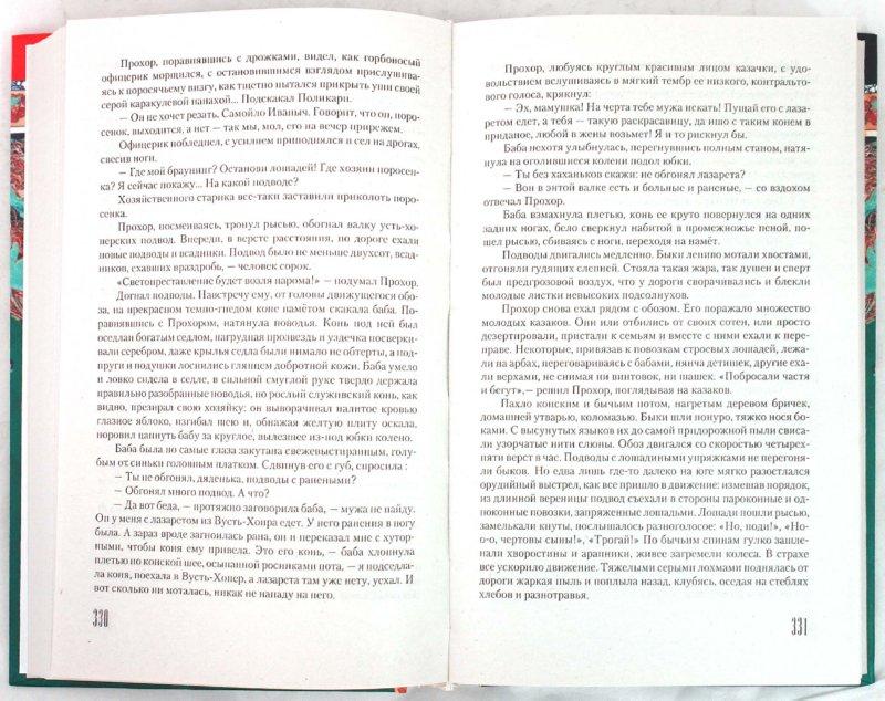 Иллюстрация 1 из 13 для Тихий Дон. В 2-х томах. Том 2 - Михаил Шолохов   Лабиринт - книги. Источник: Лабиринт