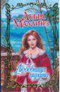лучшая цена Маллинз Дебра Любовница пирата