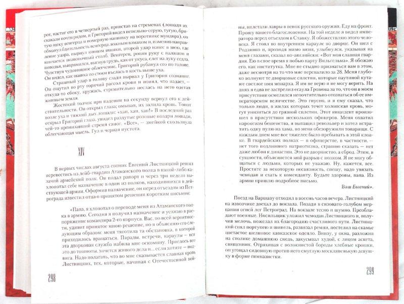 Иллюстрация 1 из 14 для Тихий Дон в 2-х томах. Том 1 - Михаил Шолохов | Лабиринт - книги. Источник: Лабиринт