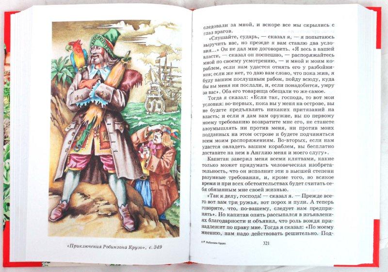 Иллюстрация 1 из 16 для Робинзон Крузо - Даниель Дефо | Лабиринт - книги. Источник: Лабиринт
