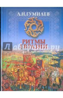 Ритмы Евразии. Эпохи и цивилизация