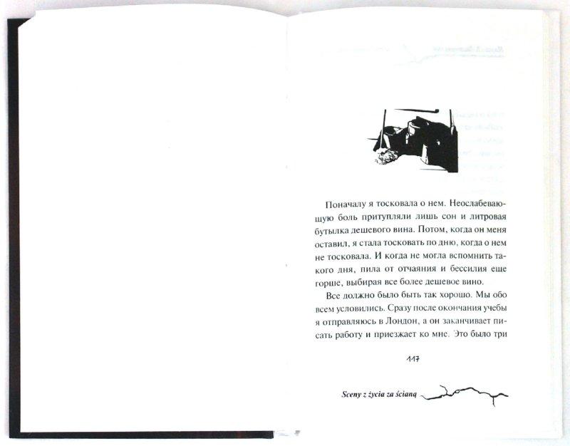 Иллюстрация 1 из 15 для Сцены из жизни за стеной - Януш Вишневский   Лабиринт - книги. Источник: Лабиринт