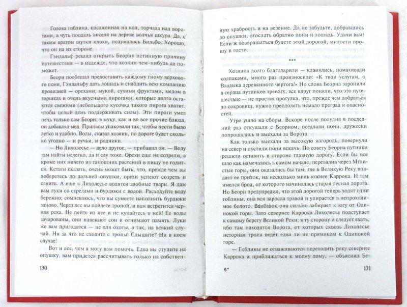 Иллюстрация 1 из 4 для Хоббит - Толкин Джон Рональд Руэл | Лабиринт - книги. Источник: Лабиринт