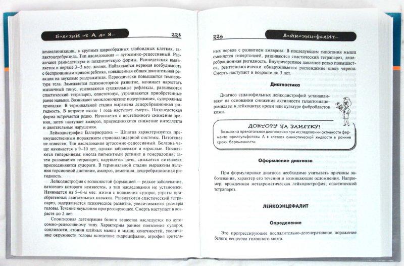 Иллюстрация 1 из 8 для Диагностический справочник невропатолога - Татьяна Гитун | Лабиринт - книги. Источник: Лабиринт