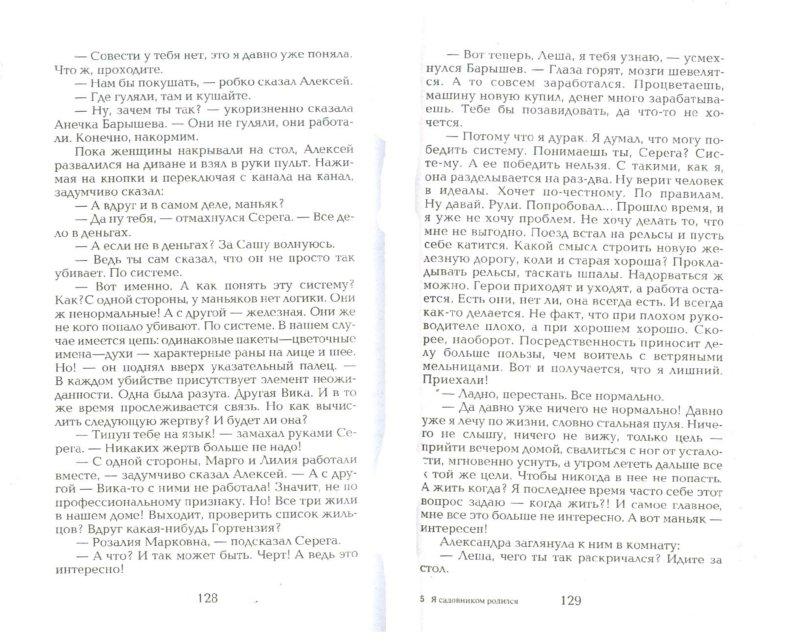 Иллюстрация 1 из 7 для Я садовником родился - Наталья Андреева | Лабиринт - книги. Источник: Лабиринт