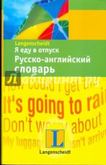 Я еду в отпуск. Русско-английский словарь блинова л с ред я еду в отпуск русско испанский словарь