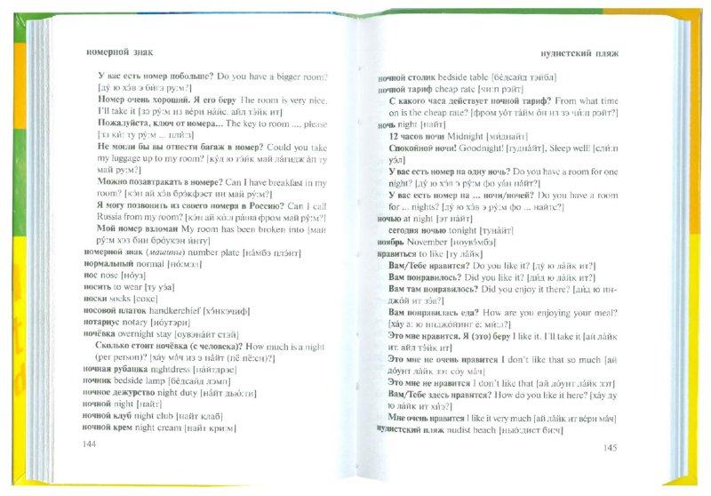 Иллюстрация 1 из 4 для Я еду в отпуск. Русско-английский словарь | Лабиринт - книги. Источник: Лабиринт