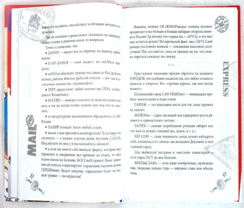 Иллюстрация 1 из 24 для Курс сотворения счастливой судьбы, или Все гениальное - запросто! - Мусса Лисси | Лабиринт - книги. Источник: Лабиринт